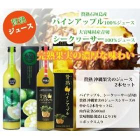 大宜味村産 青切シークヮーサー 100%ジュース 500ml / 贅熟  送料無料