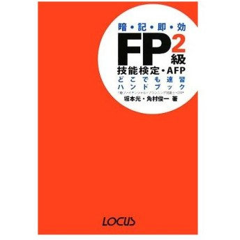 FP2級技能検定・AFPどこでも速習ハンドブック/坂本光,角村俊一【著】