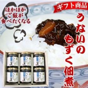 お中元 ギフト うないの もずく佃煮 6個セット (ギフト箱入)送料無料 沖縄 土産  送料無料