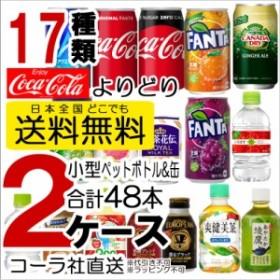 【15日ポイント5倍&SALE】送料無料 ペットボトル 缶 よりどり 2ケース 48本 コカコーラ アクエリアス ファンタ 爽健美茶 綾鷹 いろはす