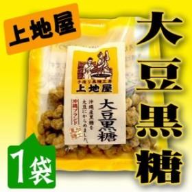 大豆黒糖菓子 60g×1袋 沖縄 人気 定番 土産 お菓子  送料無料