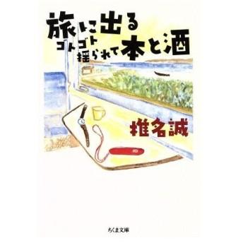 旅に出る ゴトゴト揺られて本と酒 ちくま文庫/椎名誠(著者)
