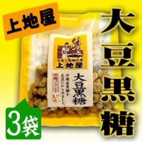 大豆黒糖菓子 60g×3袋 沖縄 人気 定番 土産 お菓子  送料無料