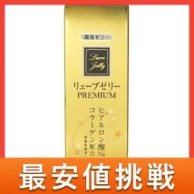 リューブゼリー PREMIUM 55g  ≪ポスト投函での配送(送料450円一律)≫
