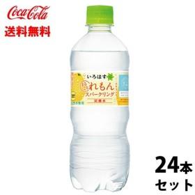 [メーカー直送][1ケース]い・ろ・は・すスパークリングれもん 515mlペットボトル 24本 [コカ・コーラ社製品][送料無料]