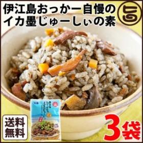 伊江島おっかー自慢のイカ墨じゅーしぃの素 150g×3袋 沖縄 人気 定番 ご飯の素  送料無料