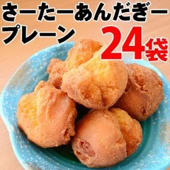 さーたーあんだぎー袋 プレーン 5個入り ×24袋 沖縄 定番 人気 土産 送料無料