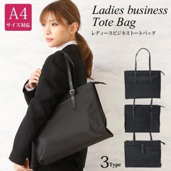 【送料無料】 レディース ビジネスバッグ リクルートバッグ A4 通勤 通学 就活 鞄 軽量 フォーマル バッグ (ym-542) [宅配B]