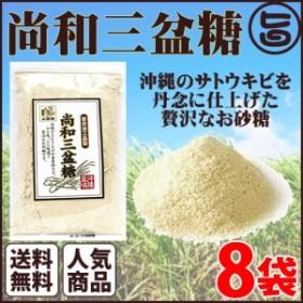 尚和三盆糖 200g×8袋 沖縄 人気 お土産 定番 お得 砂糖 自然  送料無料