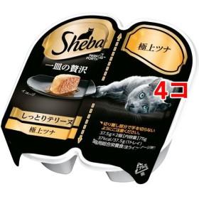 シーバ 一皿の贅沢 しっとりテリーヌ 極上ツナ (75g4個)