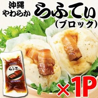 沖縄やわらからふてぃ ブロック 300g×1袋 沖縄 人気 定番 料理 送料無料