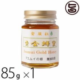 黄金蜂蜜 85g×1瓶 ごがねはちみつ 蜜源 黄金森 安須日杜 黄金色の春蜂蜜 沖縄  送料無料