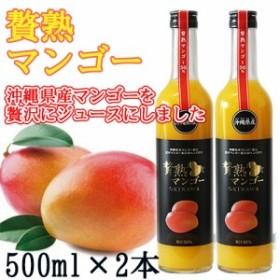 贅熟 沖縄県産マンゴー 50%果汁入り飲料 500ml×1本×2箱 沖縄 国産  送料無料