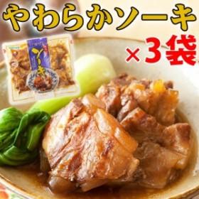 沖縄やわらかソーキ 320g×3袋 沖縄 人気 定番 料理  送料無料