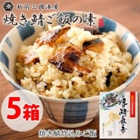 焼き鯖ご飯の素 555g×5箱 炊き込みご飯 簡単調理  送料無料