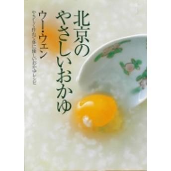 ウー・ウェン/北京のやさしいおかゆ やさしく作れて体に優しいおかゆレシピ