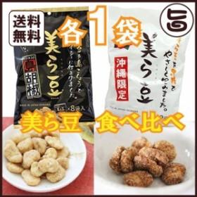 美ら豆 黒糖 島胡椒 (小) 80g(10g×8包)×各1袋 琉球フロント  送料無料