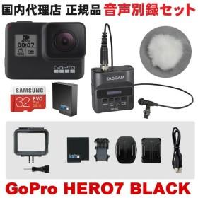 ピンマイクレコーダー付き GoPro HERO7 BLACK 本体 + microSDカード付き