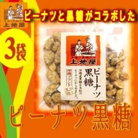 ピーナツ黒糖菓子 60g×3袋 沖縄 人気 定番 土産  送料無料