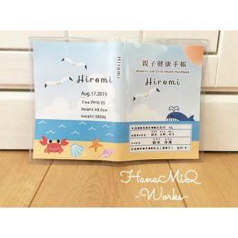 母子手帳カバーお薬手帳カバー空と海と夏の日サイズ対応