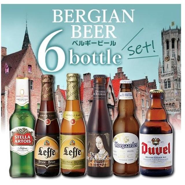 ベルギービール6本飲み比べセット ビール本場ベルギーより大集結 (詰め合わせ](長S]※一部賞味2019/11/30入りの訳あり