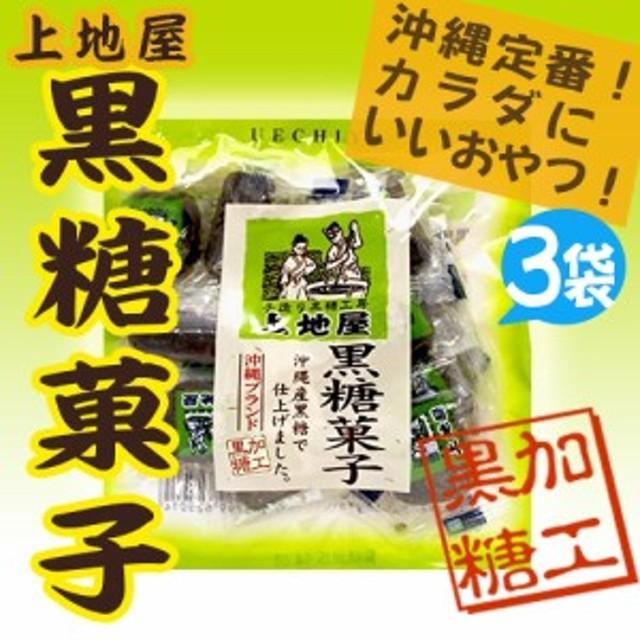加工黒糖菓子 60g×3袋 沖縄 人気 定番 土産 お菓子  送料無料