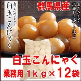 業務用 白玉こんにゃく 1kg×12袋 蒟蒻芋 白玉 群馬県 人気 ヘルシー  送料無料
