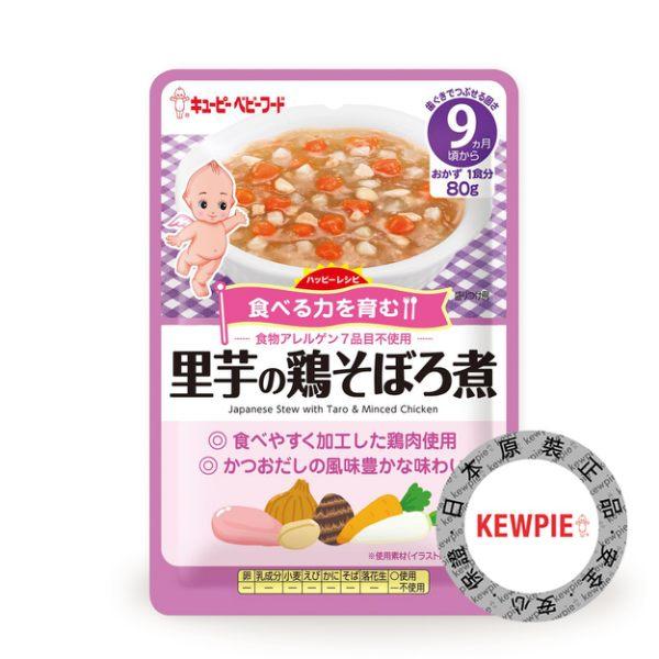 日本Kewpie 香芋雞燉菜隨行包 HA-22