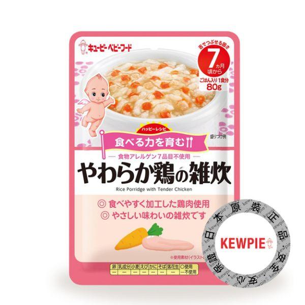 日本Kewpie 什錦雞肉粥隨行包 HA-17