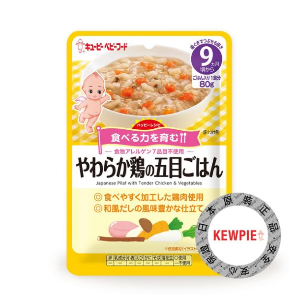 日本Kewpie 野菜雞肉飯隨行包 HA-20