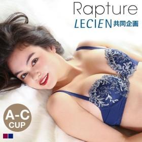 10%OFF【送料無料】 (ルシアン)LECIEN共同企画 (ラプチャー)Rapture 3/4カップ ブラジャー ABC 65-85 脇肉 脇高 単品