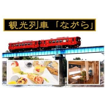 観光列車 「ながら」 スイーツプラン予約券(シングル)