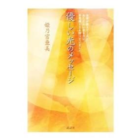 優しい光のメッセージ/姫乃宮亜美