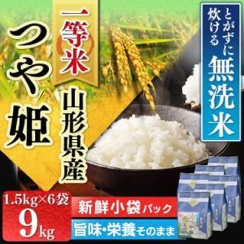 無洗米 お米 つや姫 9kg 新鮮小袋パック 山形県産つや姫 (2合×5袋)1.5kg×6袋 30年度産 低温製法米 生鮮米 一等米100% ご飯 ごはん うる