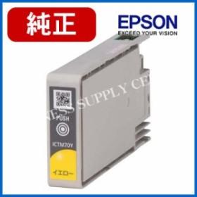 エプソン EPSON 純正 インクカートリッジ イエロー ICTM70Y-S