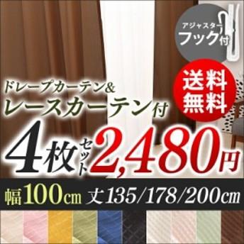 カーテン 4枚セット ドレープカーテン レースカーテン 新生活 人気 おすすめ 送料無料 おしゃれ 135cm 178cm 200cm