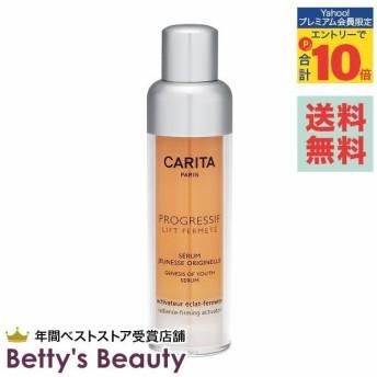 カリタ セラムジュネスオリジネル 50ml(サロンサイズ) (美容液) CARITA