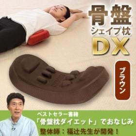 福辻式 寝ながら骨盤シェイプ枕DX【ブラウン】
