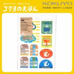 【メール便可能】コクヨのえほん Arts&Craftsシリーズ デザインステッカー<KKY AIRLINE・でづか あけみ> KE-AC12-5