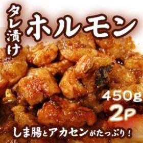 本格ホルモン焼き用 タレ漬けホルモン シマ腸(てっちゃん) と アカセン  条件付き送料無料