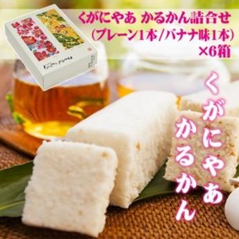 くがにやあ かるかん詰合せ (プレーン1本 / バナナ味1本)×6箱 沖縄 土産 条件付き送料無料