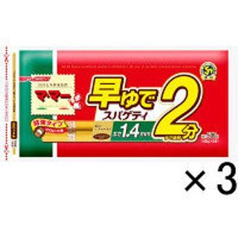 日清フーズ マ・マー 早ゆで2分スパゲティ 1.4mm チャック付結束タイプ (500g) ×3個