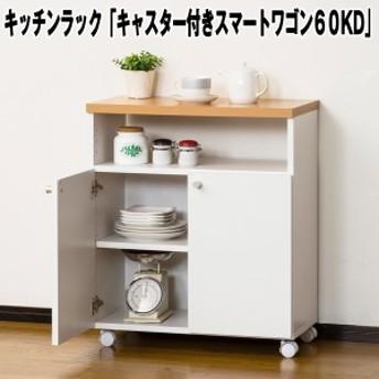 キッチンラック「キャスター付きスマートワゴン60KD」(家具 収納 ワゴン キッチン ダイニング 台所 一人暮らし 食器入れ 食器棚)