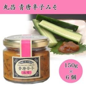 丸昌 青唐辛子みそ150g×6個 285545 軽食品 缶詰・瓶詰
