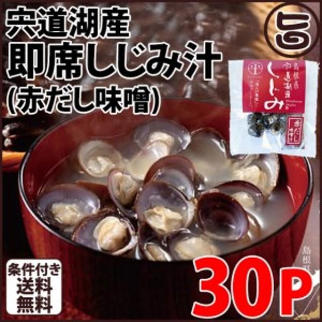 宍道湖産 即席しじみ汁(赤だし味噌) 45g×30P 島根県 中国地方 新鮮 シジミ  条件付き送料無料