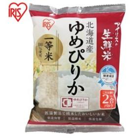 【30年度産】アイリスの生鮮米 北海道産ゆめぴりか 2合パック 300g アイリスオーヤマ【生鮮米】