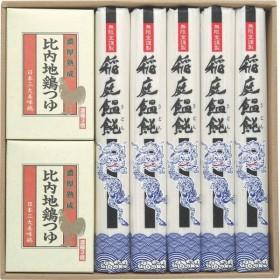 無限堂 稲庭饂飩 CT20 || 内祝 うどん 饂飩 麺 食品 食べ物 グルメ ギフト 贈り物 詰め合わせ セット
