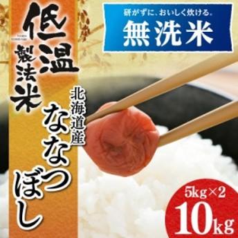 無洗米 お米 ななつぼし 北海道産 10kg 北海道産ななつぼし 5kg×2袋 10キロ 30年度産 低温製法米 生鮮米 一等米100% ご飯 ごはん うるち