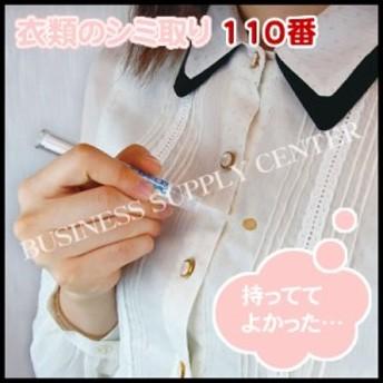 【メール便可能】富士パックス 持ってて良かった 衣類のシミ取り110番 FP-250 (M201703)