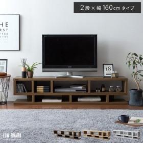 テレビ台 ローボード おしゃれ 収納 テレビボード テレビラック 木製 北欧 モダン シンプル 棚 間仕切り リビングボード 2段×幅160cmタイプ